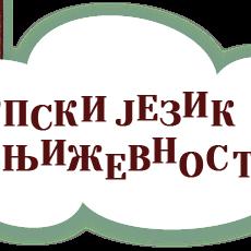Градско такмичење из Српског језика и језичке културе 2021.